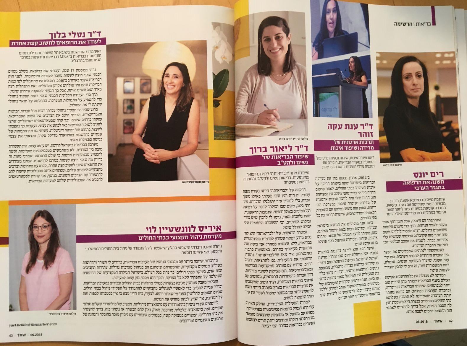 ג דה מרקר נשים 5.6.18 רשימת 20 הנשים המשפיעות בבריאות