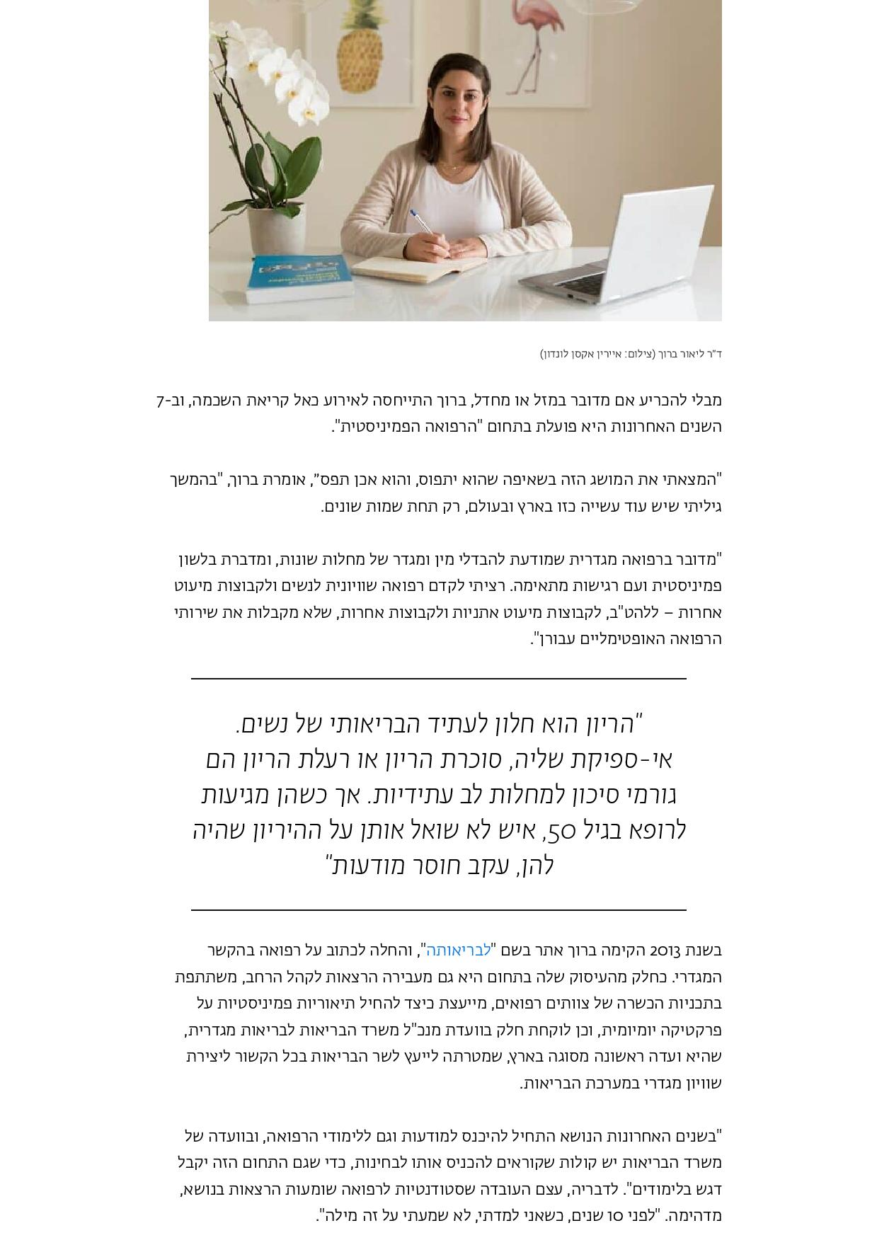 ד_ר ליאור ברוך מביאה את מהפכת הרפואה הפמיניסטית לישראל _ זמן ישראל-page-002