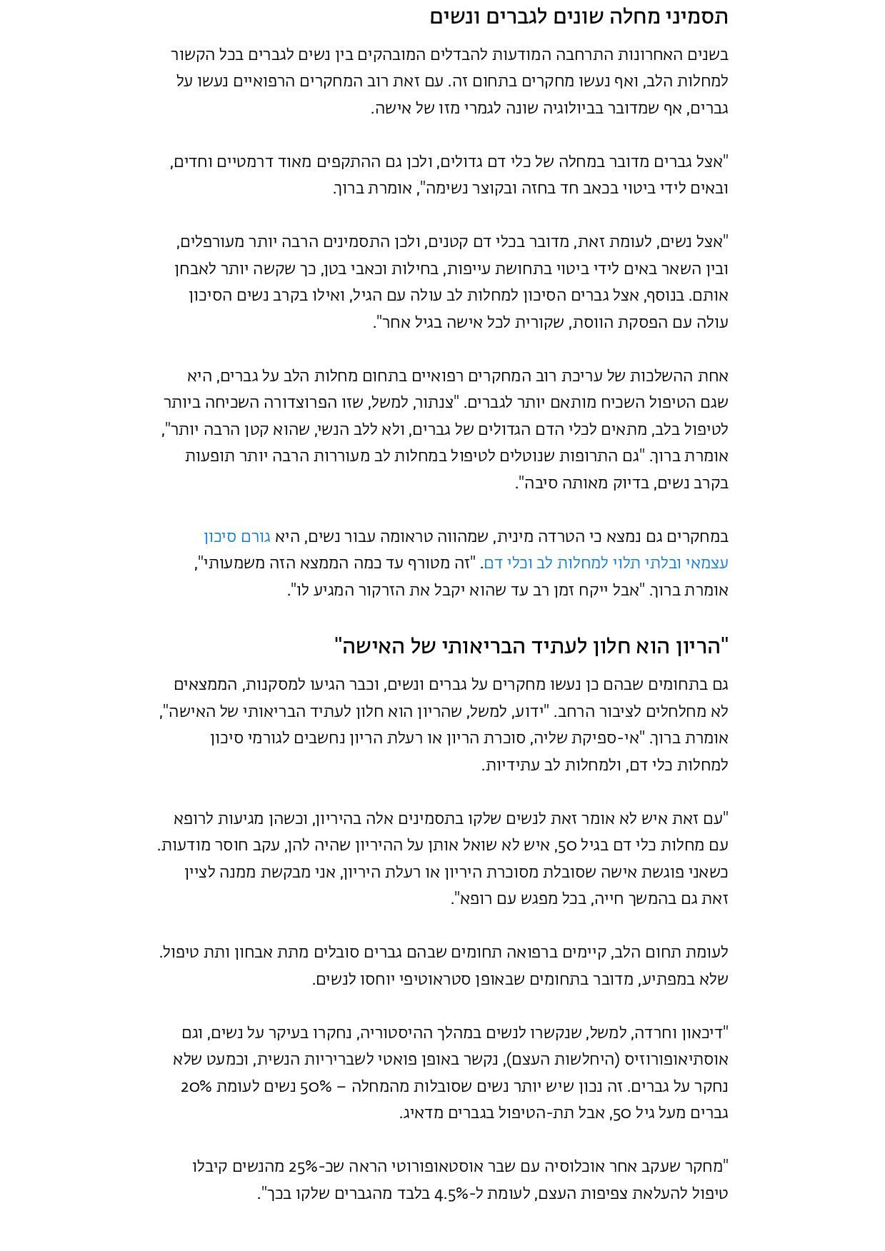 ד_ר ליאור ברוך מביאה את מהפכת הרפואה הפמיניסטית לישראל _ זמן ישראל-page-003