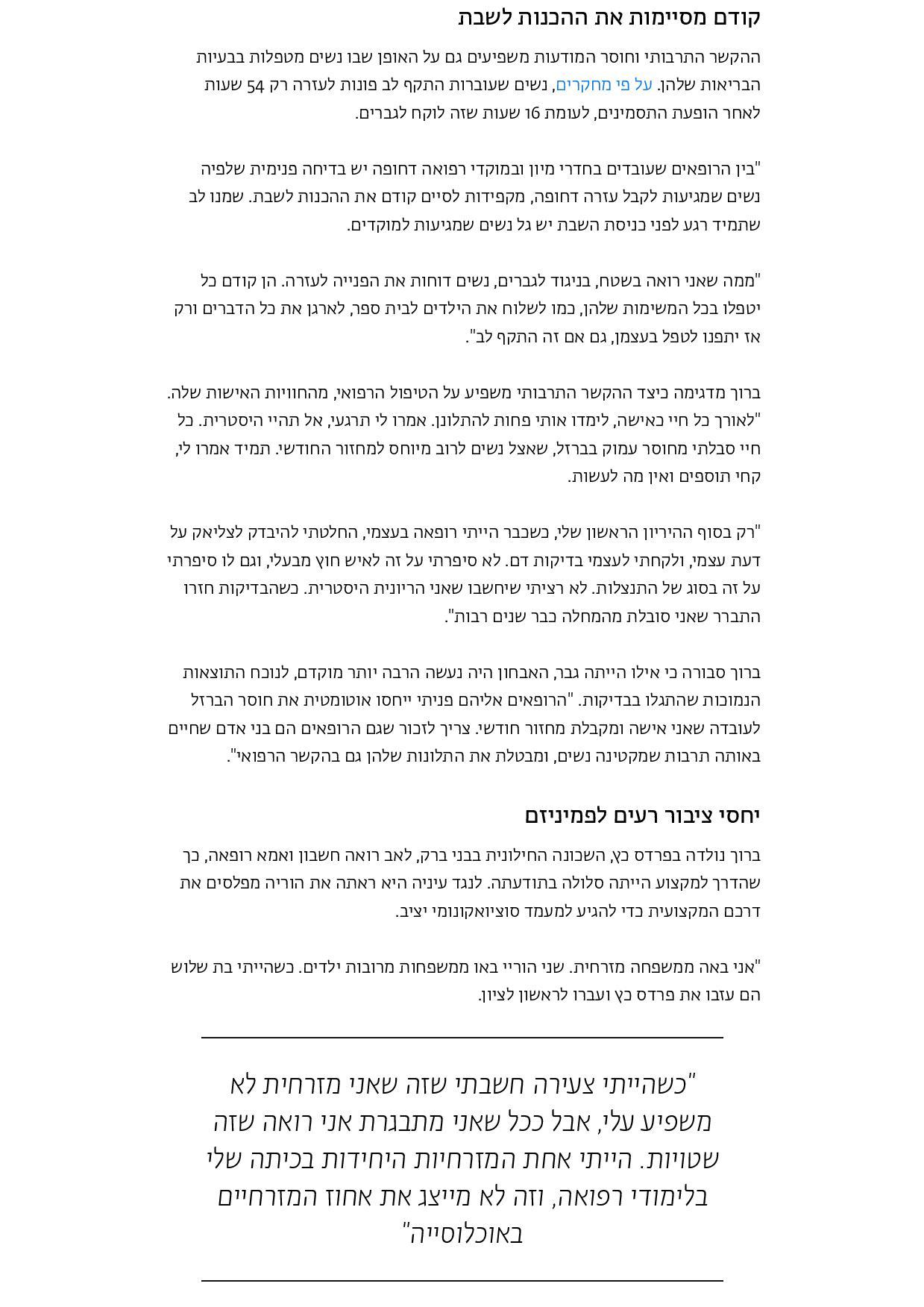 ד_ר ליאור ברוך מביאה את מהפכת הרפואה הפמיניסטית לישראל _ זמן ישראל-page-004