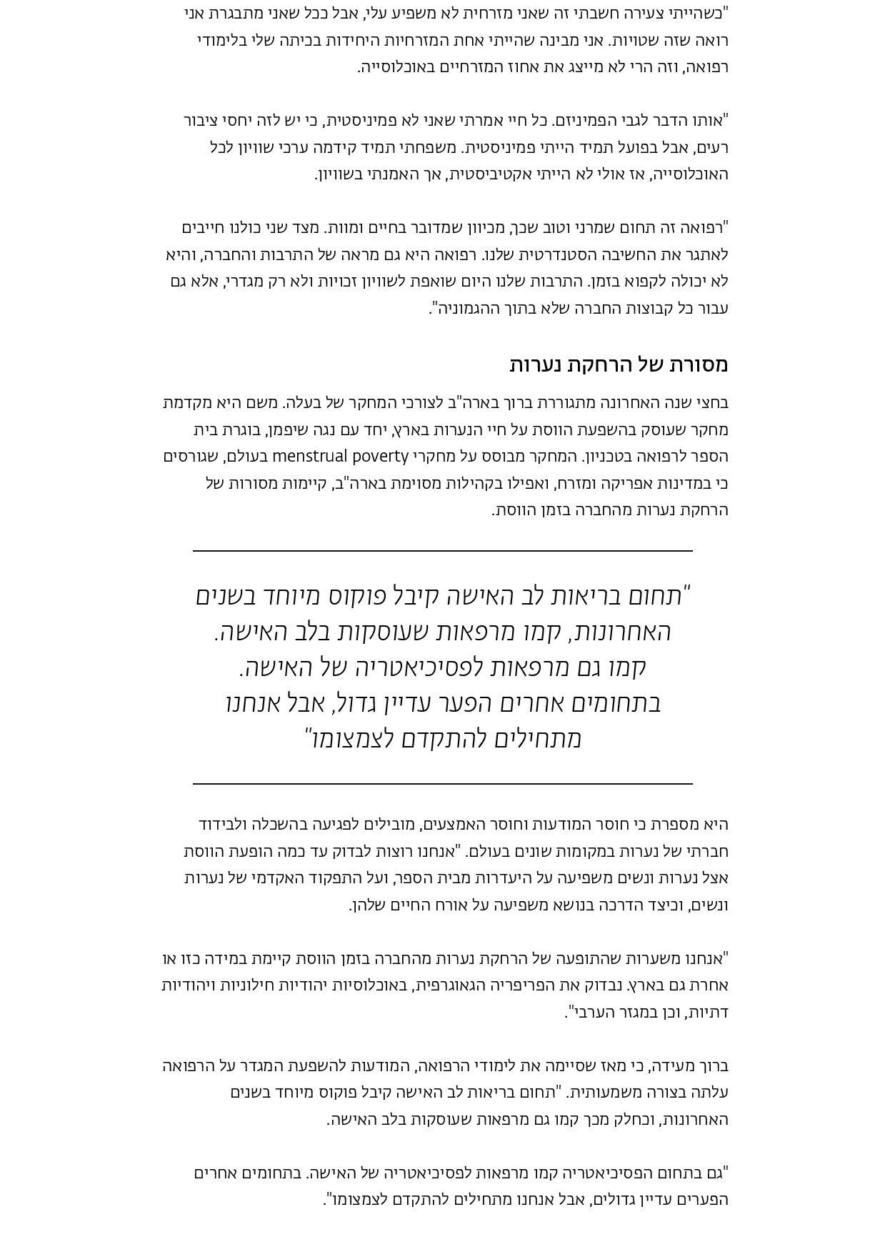 ד_ר ליאור ברוך מביאה את מהפכת הרפואה הפמיניסטית לישראל _ זמן ישראל-page-005