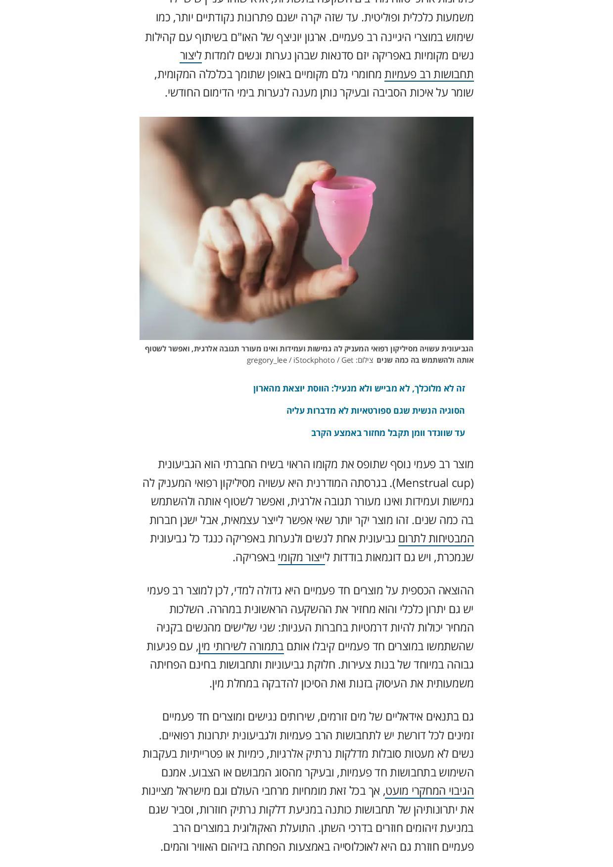 השפעתה של הווסת על חיי נערות בעולם השלישי - רפואה פמיניסטית - הארץ-page-002
