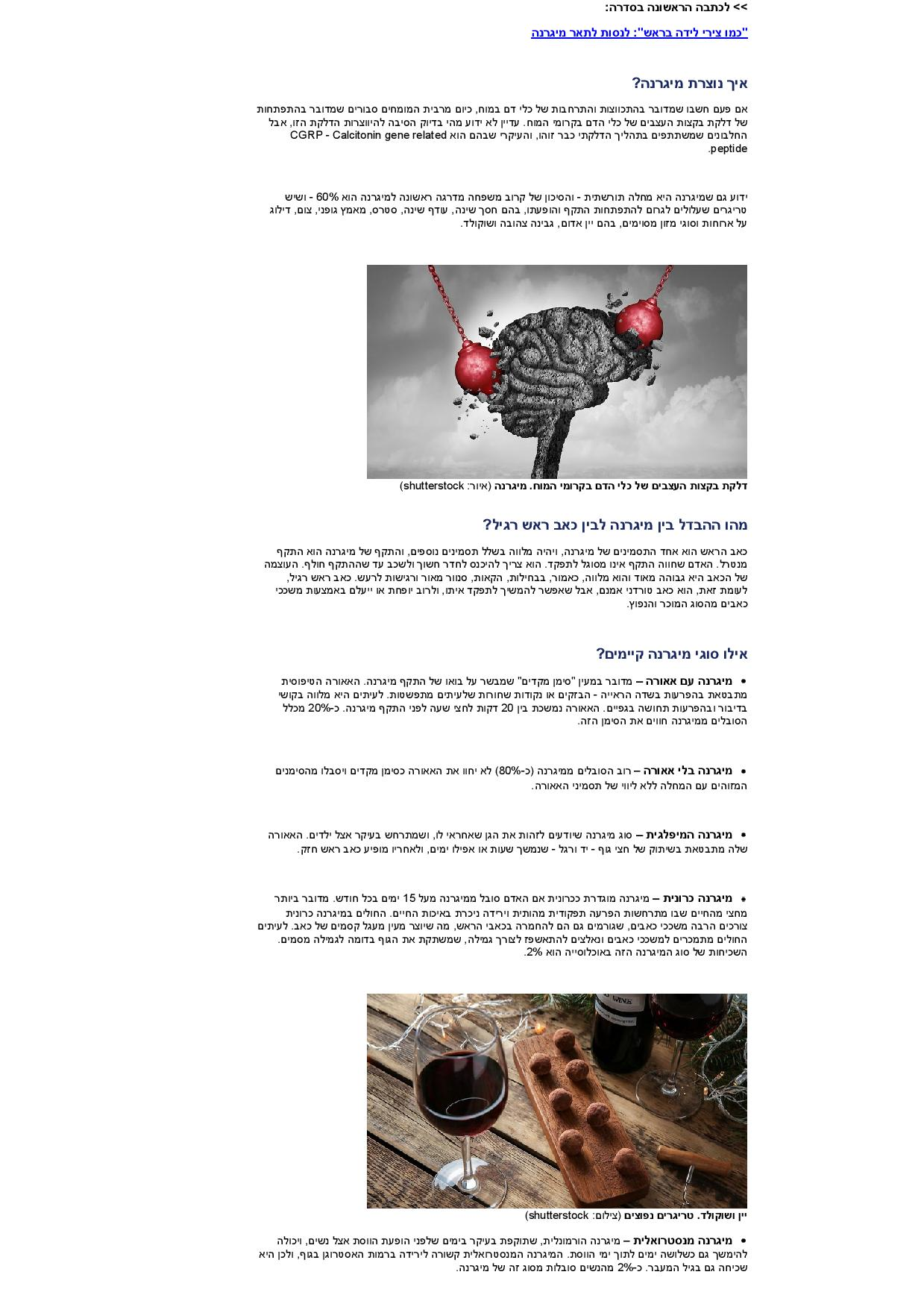 מיגרנה YNET 2018-page-002