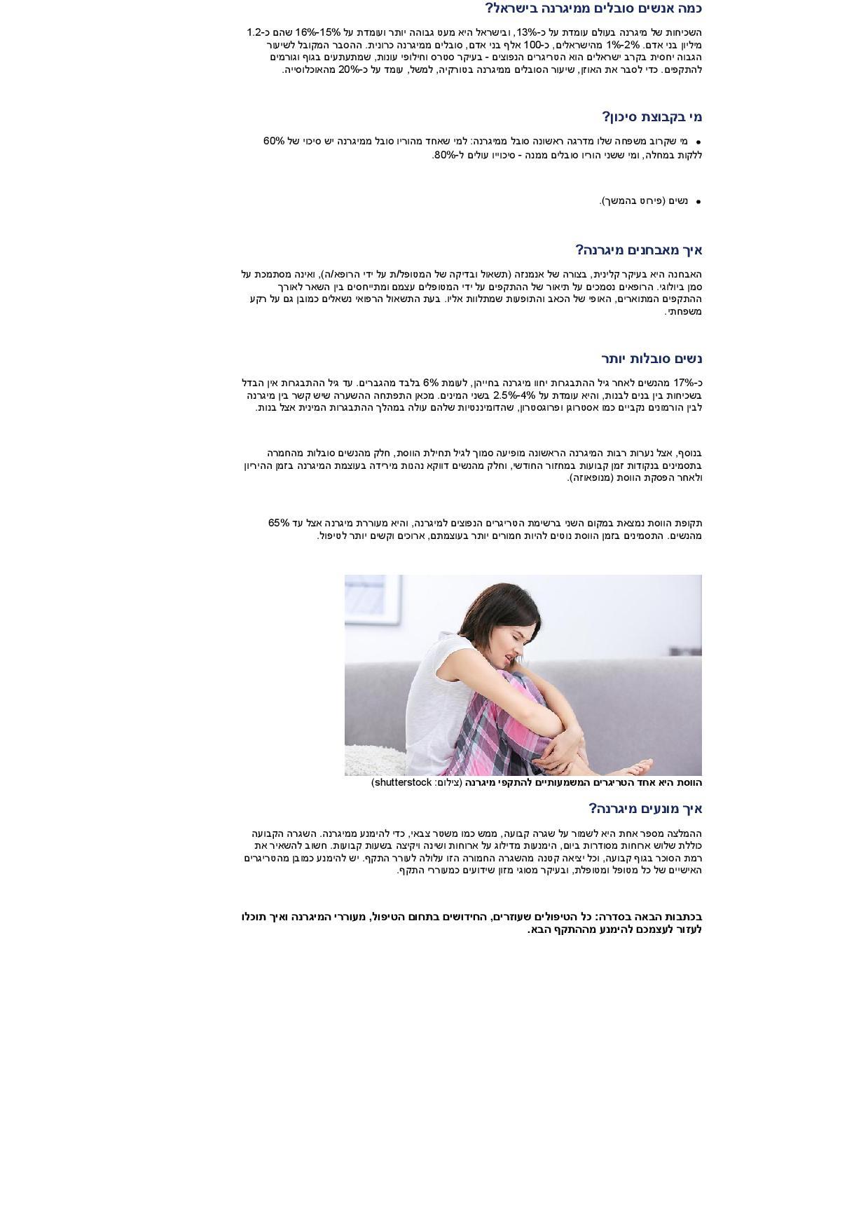 מיגרנה YNET 2018-page-003