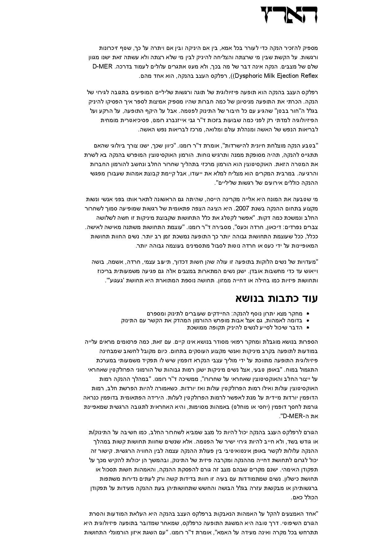 רפלקס העצב בהנקה הארץ-page-001